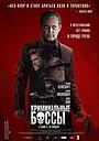 Фильм «Криминальные боссы» (2020)