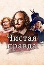 Фильм «Чистая правда» (2018)