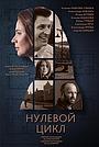 Сериал «Нулевой цикл» (2019)