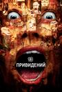 Фильм «Тринадцать привидений» (2001)