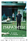 Фильм «Паразиты» (2019)