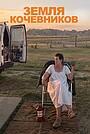 Фильм «Земля кочевников» (2020)