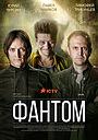 Сериал «Фантом» (2019 – ...)