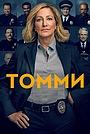 Сериал «Томми» (2020)