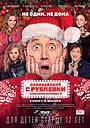 Фильм «Полицейский с Рублевки: Новогодний беспредел 2» (2019)