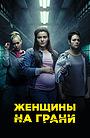 Сериал «Женщины на грани» (2019 – ...)