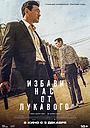 Фильм «Избави нас от лукавого» (2020)