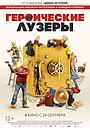 Фильм «Героические лузеры» (2019)
