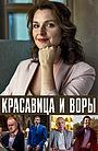 Фильм «Красавица и воры» (2019)