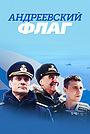 Сериал «Андреевский флаг» (2020 – ...)