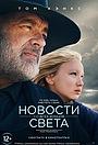 Фильм «Новости со всех концов света» (2020)