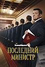 Сериал «Последний министр» (2020 – ...)