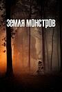 Сериал «Земля монстров» (2020 – ...)