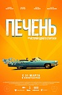 Фильм «Печень или история одного стартапа» (2019)