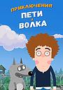 Сериал «Приключения Пети и Волка» (2018 – 2019)
