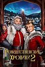 Фильм «Рождественские хроники 2» (2020)