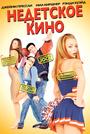 Фильм «Недетское кино» (2001)