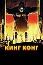 Фильм «Кинг Конг» (1933)
