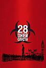 Фильм «28 дней спустя» (2002)