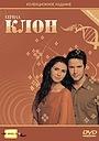 Сериал «Клон» (2001 – 2002)