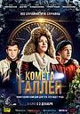 Фильм «Комета Галлея» (2020)