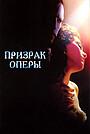 Фильм «Призрак оперы» (2004)