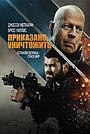 Фильм «Приказано: уничтожить» (2020)