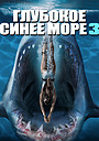 Фильм «Глубокое синее море 3» (2020)