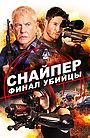 Фильм «Снайпер: Финал убийцы» (2020)
