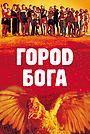 Фильм «Город Бога» (2002)