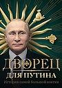 Дворец для Путина: История самой большой взятки