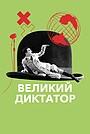Фильм «Великий диктатор» (1940)