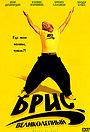 Фильм «Брис Великолепный» (2005)