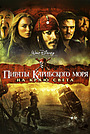 Фильм «Пираты Карибского моря: На краю Света» (2007)