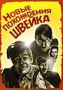 Фільм «Нові пригоди Швейка» (1943)