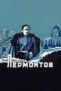 Фільм «Лермонтов» (1943)