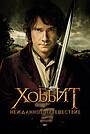 Фильм «Хоббит: Нежданное путешествие» (2012)