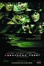 Фильм «Идеальный побег» (2009)