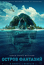 Фильм «Остров фантазий» (2020)