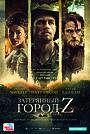 Фильм «Затерянный город Z» (2016)