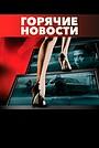 Фильм «Горячие новости» (2009)