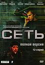Сериал «Сеть» (2008)