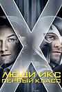 Фильм «Люди Икс: Первый класс» (2011)