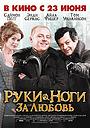 Фильм «Руки-ноги за любовь» (2010)