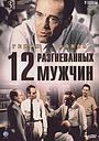 Фильм «12 разгневанных мужчин» (1957)