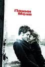 Фильм «Помни меня» (2010)