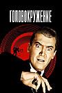 Фильм «Головокружение» (1958)