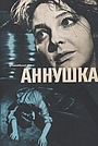 Фільм «Аннушка» (1959)
