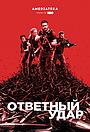 Сериал «Ответный удар» (2010 – ...)