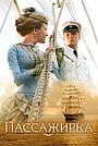 Фильм «Пассажирка» (2008)